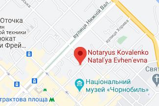 Нотариус в Подольском районе Киева - Коваленко Наталья Евгеньевна